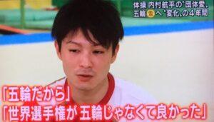 内村航平選手、五輪だから