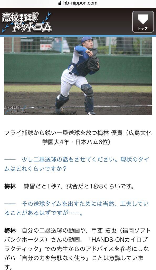 高校野球ドットコムに掲載梅林2